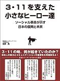 3・11を支えた小さなヒーロー達―ソーシャル革命が示す日本の復興と未来