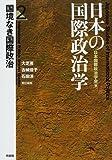 日本の国際政治学〈2〉国境なき国際政治