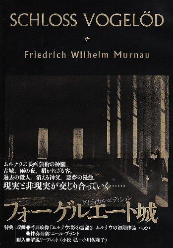 F.W.ムルナウ コレクション フォーゲルエート城 クリティカル・エディション [DVD]