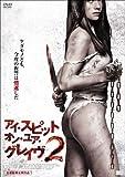 アイ・スピット・オン・ユア・グレイヴ2 [DVD]