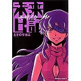 Amazon.co.jp: 未来日記モザイク (角川コミックス・エース) 電子書籍: えすの サカエ: Kindleストア
