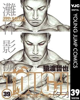 TOUGH―タフ― 39 (ヤングジャンプコミックスDIGITAL)