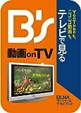 B's 動画 on TV [ダウンロード]