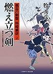 燃え立つ剣 孤高の剣聖 林崎重信2 (二見時代小説文庫)