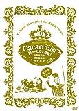 K'z StationおしゃべりやってMax第5放送 Presents Cacao王...[DVD]