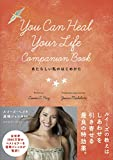 あたらしい私のはじめかた You Can Heal Your Life COMPANION BOOK