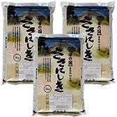 【平成23年産】 ささにしき 山形県村山市鈴木農園産 (15kg(キロ)(5kg×3袋))