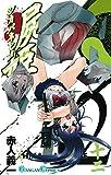屍姫12巻 (デジタル版ガンガンコミックス)