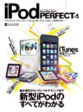 iPod Perfect Vol.4 (INFOREST MOOK PC・GIGA特別集中講座 411)