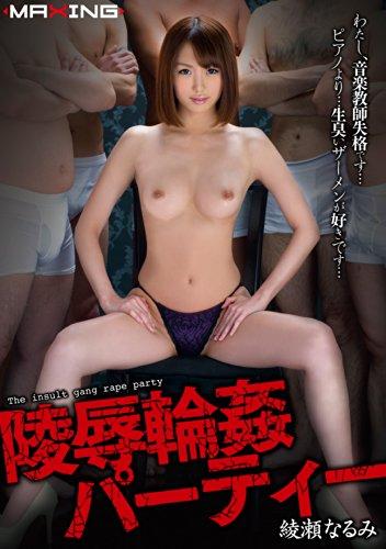 陵辱輪姦パーティー 綾瀬なるみ [DVD]