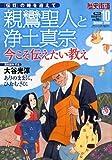 親鸞聖人と浄土真宗 2016年 10 月号 [雑誌]: 歴史街道 増刊