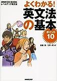 よくわかる!英文法の基本ポイント10―レベルアップ英文法 (NHK CDブック)