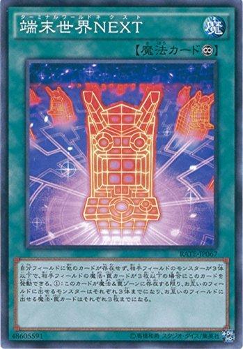 端末世界NEXT ノーマルレア 遊戯王 レイジング・テンペスト rate-jp067