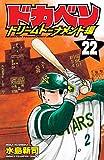 ドカベン ドリームトーナメント編(22): 少年チャンピオン・コミックス