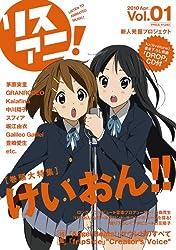 リスアニ! vol.1 (SONY MAGAZINES ANNEX 第 507号)