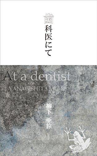 shikai-nite-at-a-dentist-japanese-edition