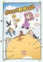 ポヨポヨ観察日記 1 通常版 【DVD】