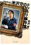 熱血鑑識官 米沢守のドッキリ事件簿ZERO
