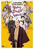 欽ちゃん奮闘公演 THE LAST ほめんな ほれんな とめんな [DVD]