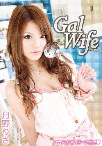 Gal Wife 月野りさ アナタとりさの甘~い性活? [DVD]