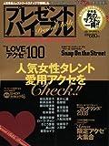 """プレゼントバイブル―""""プレゼント選び""""はコレでOK!! (SAKURA・MOOK 11 COOL ITEM SERIES VOL)"""