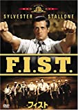 F.I.S.T.[DVD]