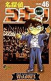 名探偵コナン(46) (少年サンデーコミックス)