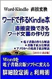 �Y���Kindle�{�ɒ��ڕϊ��ł��郏�[�h�����̍���FWord��d�q���Џo�Ńc�[���ɕς���ڍאݒ�p�Ǝg�p�p