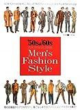 '50s&'60s メンズファッションスタイル
