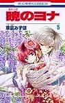 暁のヨナ 5 (花とゆめCOMICS)
