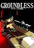 GROUNDLESS-アリストリア改国戦記-#01