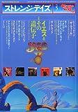 ストレンジデイズ 2012年 05月号 [雑誌]