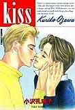 KISS (バンブーコミックス 麗人セレクション)