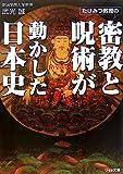 たけみつ教授の密教と呪術が動かした日本史 (リイド文庫)