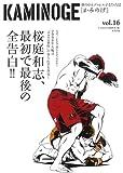 KAMINOGE [かみのげ] vol.16