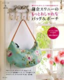 鎌倉スワニーのもっとおしゃれなバッグ&ポーチ (私のカントリー別冊)