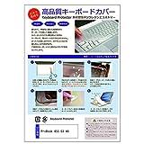 メディアカバーマーケット 【キーボードカバー】HP ProBook 455 G3 A8[15.6インチ(1366x768)]機種で使えるフリーカットタイプ仕様・防水・防塵・防磨耗・クリアー・厚さ0.1mmキーボードプロテクター(日本製)