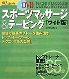 スポーツマッサージ&テーピング ワイド版 (012スポーツ・シリーズ)