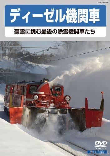 ディーゼル機関車~豪雪に挑む最後の除雪機関車たち~ [DVD]