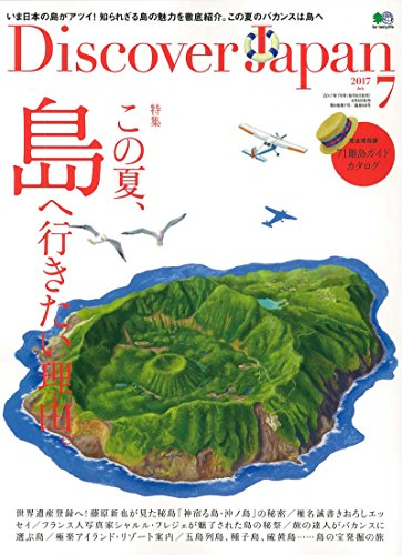 Discover Japan 2017年7月号 大きい表紙画像