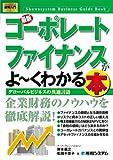 図解入門ビジネス 最新コーポレートファイナンスがよーくわかる本 (How‐nual Business Guide Book)