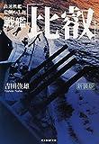 戦艦「比叡」―高速戦艦悲劇の生涯 (光人社NF文庫)