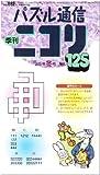 パズル通信ニコリ Vol.125(2009年冬号)―季刊