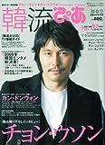 韓流ぴあ 初春号 2010年 3/5号 [雑誌]