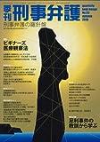 季刊 刑事弁護63号
