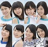 純情マーメイド (初回盤B) (DVD付)