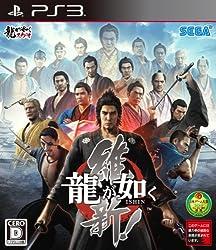 Ryu Ga Gotoku Ishin [PS3] [JAPAN IMPORT]