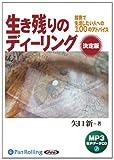 """[オーディオブックCD] 生き残りのディーリング決定版 [MP3データCD版] (<CD>)"""" style=""""border: 1px solid black;"""" /></a> </p> <ul> <li><a rel="""