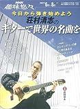 NHK趣味悠々 今日から弾き始めよう  荘村清志のギターで世界の名曲を (NHK趣味悠々)