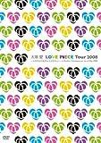 LOVE PiECE Tour 2008~メガネかけなきゃユメがネェ!~at Pac...[DVD]